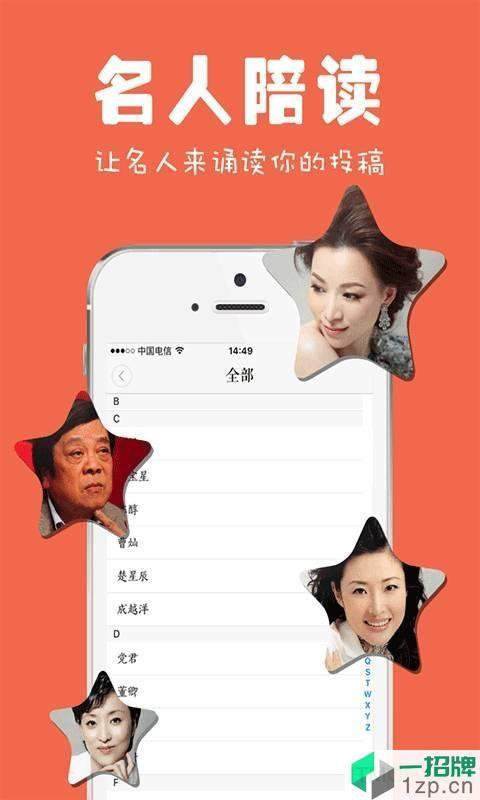 为你诵读免费版app下载_为你诵读免费版手机软件app下载