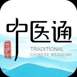 中医通appv5.1.8安卓版