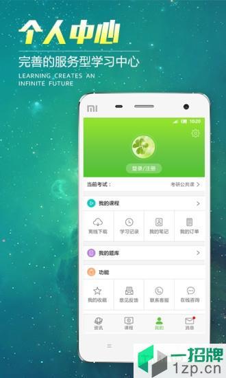 文都网校手机客户端app下载_文都网校手机客户端手机软件app下载