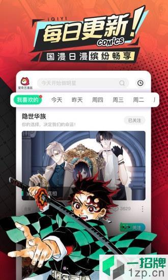 爱奇艺漫画手机版app下载_爱奇艺漫画手机版手机软件app下载