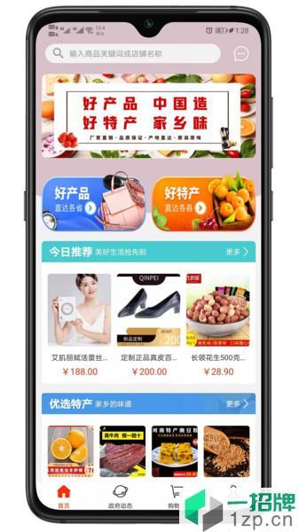 中国好产品下载