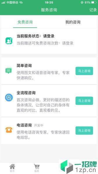 中首养苑最新版app下载_中首养苑最新版手机软件app下载
