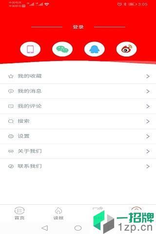文化头条app下载_文化头条手机软件app下载
