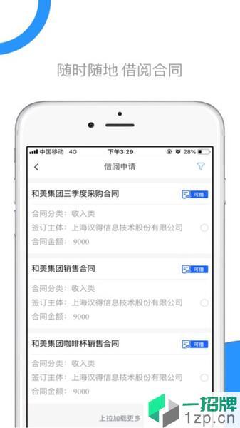 壹诺合同app