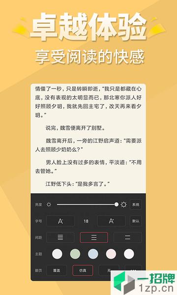 醒读免费全本小说app下载_醒读免费全本小说手机软件app下载