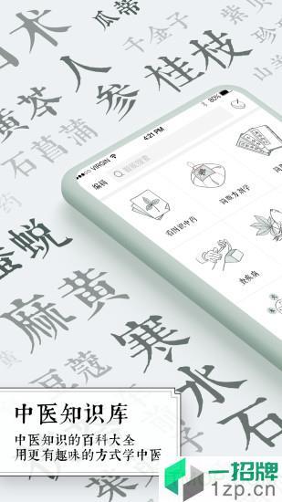 中医通appapp下载_中医通app手机软件app下载