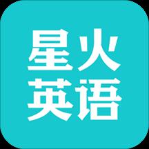 星火英语听力app下载_星火英语听力手机软件app下载