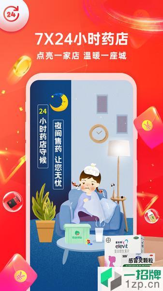 怡康到家网上药店app下载_怡康到家网上药店手机软件app下载