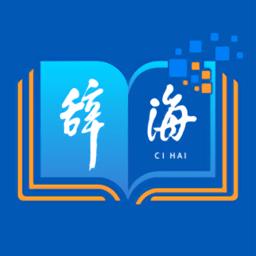 辞海手机版app下载_辞海手机版手机软件app下载