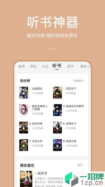 连尚免费读书极速版app下载_连尚免费读书极速版手机软件app下载