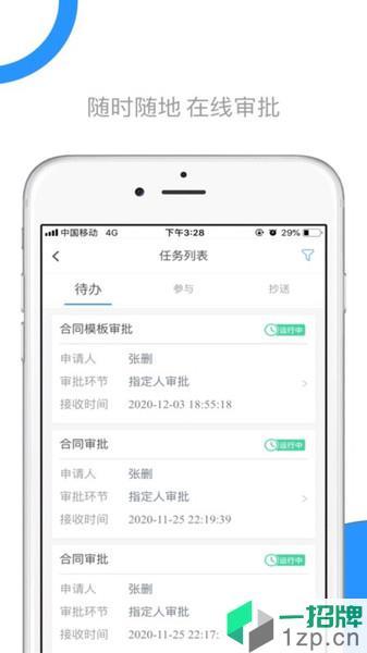 壹诺合同app下载_壹诺合同手机软件app下载