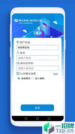 人脸自助认证app