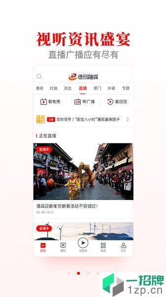 德昌融媒app