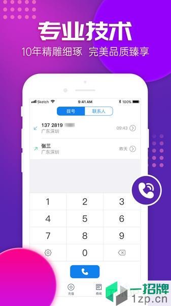 嘟嘟电话app下载_嘟嘟电话手机软件app下载