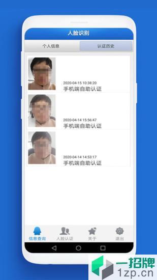 人脸自助认证手机软件app下载_人脸自助认证手机软件手机软件app下载