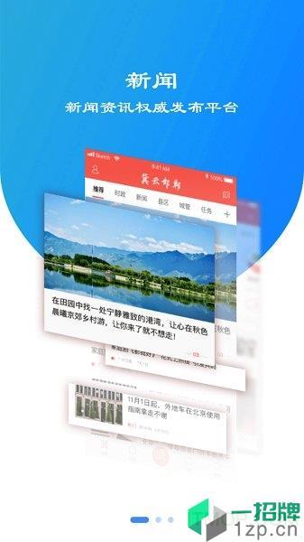冀云邯郸空中课堂app下载_冀云邯郸空中课堂手机软件app下载
