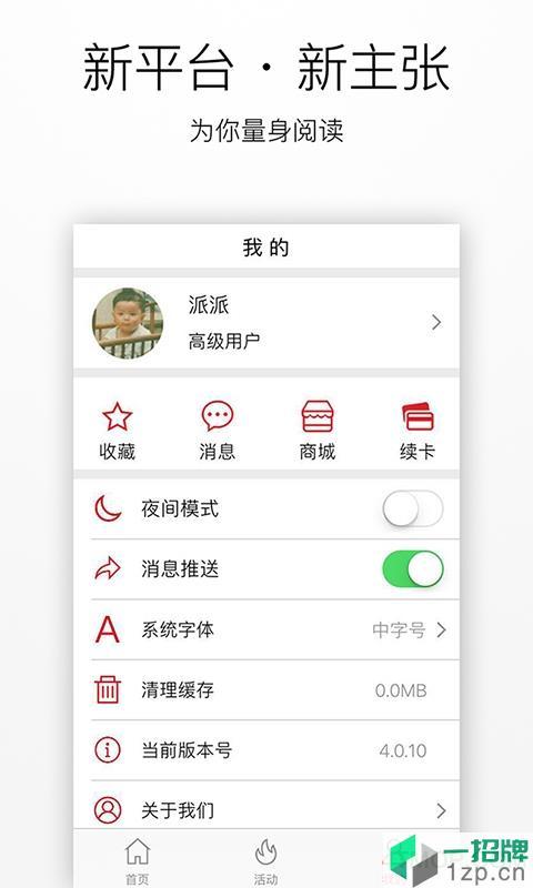 上观新闻app下载_上观新闻手机软件app下载