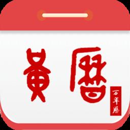 九州万年历app下载_九州万年历手机软件app下载