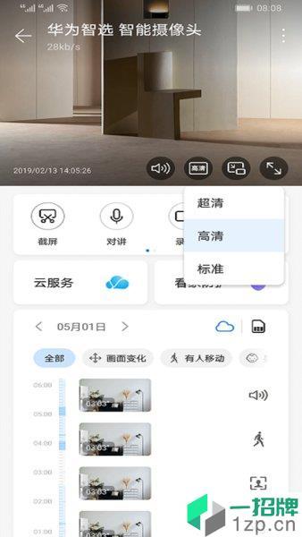 海雀摄像头Pro app下载