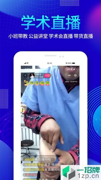 清果医生app