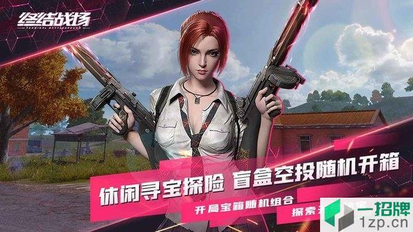 终结战场国际服游戏下载_终结战场国际服游戏手机游戏下载