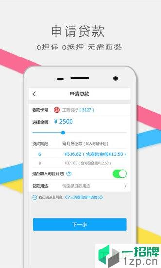 安逸花贷款app