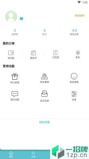 衣家生活appapp下载_衣家生活app手机软件app下载
