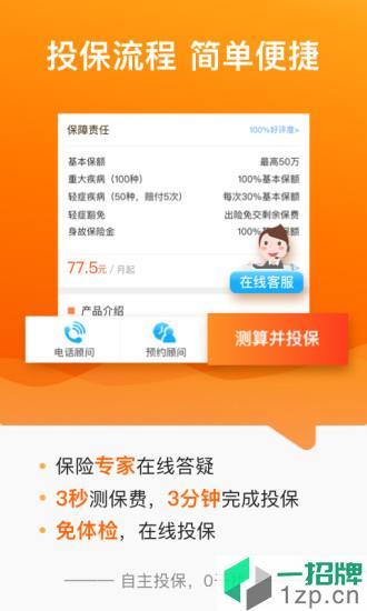 阳光保险在线appapp下载_阳光保险在线app手机软件app下载