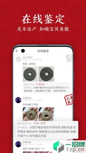 北京文瀚乐拍app下载_北京文瀚乐拍手机软件app下载
