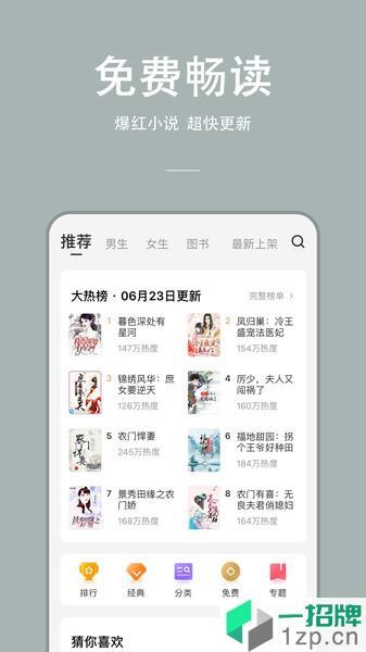 连尚免费读书极速版app