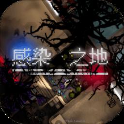 感染之地游戏v1.0.0安卓版