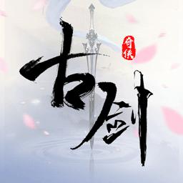 古剑奇侠3D江湖下载_古剑奇侠3D江湖手机游戏下载