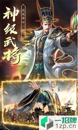 天神赵子龙手游星耀版下载_天神赵子龙手游星耀版手机游戏下载