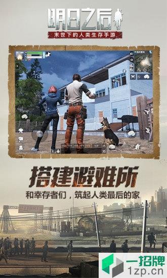 明日之后第二季正版下载_明日之后第二季正版手机游戏下载