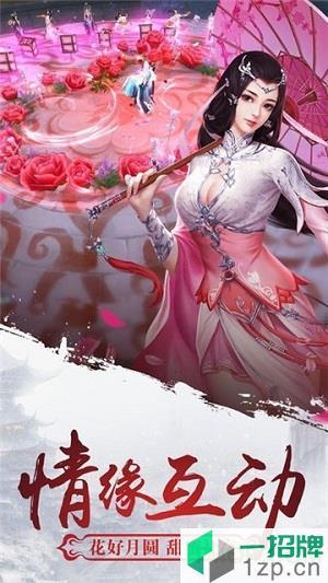明月剑忆寒满v变态版下载_明月剑忆寒满v变态版手机游戏下载
