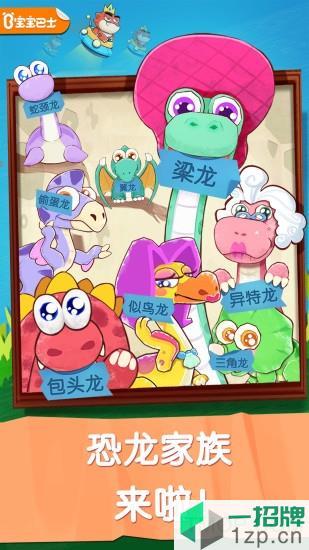 宝宝巴士奇妙恐龙世界下载_宝宝巴士奇妙恐龙世界手机游戏下载