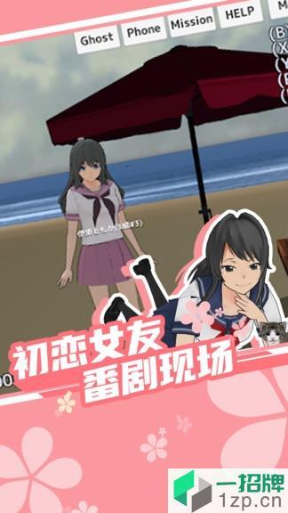 樱花学校更新版中文版2020下载