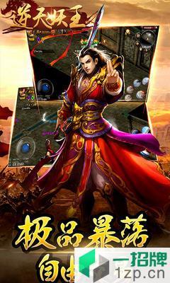 逆天妖王变态版下载_逆天妖王变态版手机游戏下载