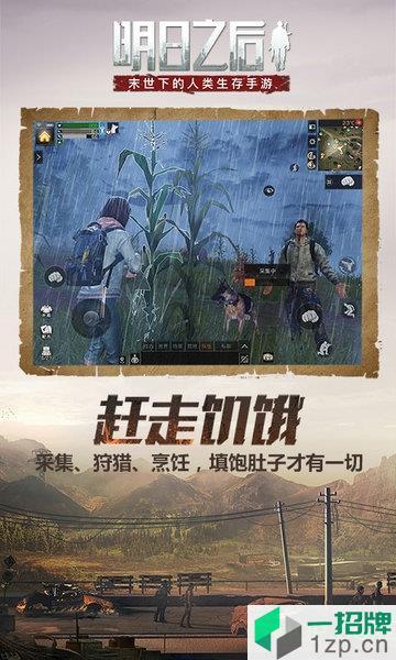 明日之后日本服务器下载_明日之后日本服务器手机游戏下载