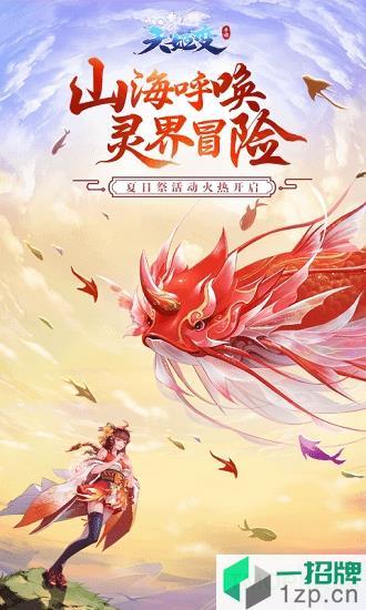 天姬变红包版下载_天姬变红包版手机游戏下载
