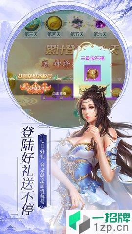 仙子奇踪福利版下载_仙子奇踪福利版手机游戏下载