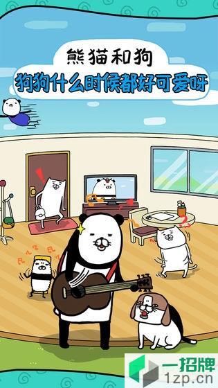 熊猫和狗狗狗真得好可爱游戏下载_熊猫和狗狗狗真得好可爱游戏手机游戏下载