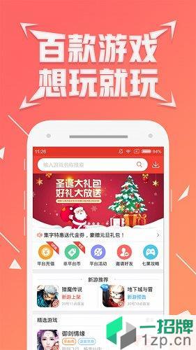 七木游戏平台下载_七木游戏平台手机游戏下载