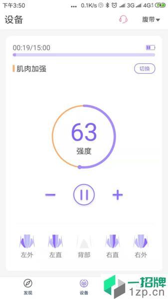 ECH健康app