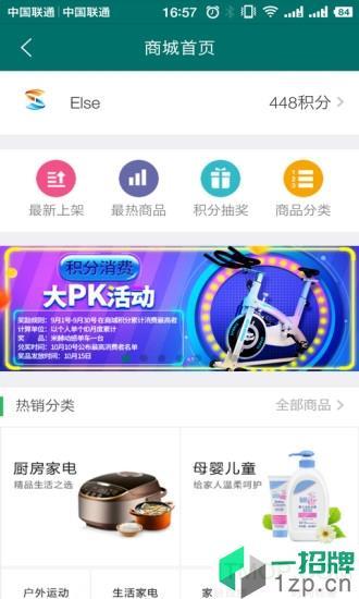 S365健步行app下载_S365健步行手机软件app下载