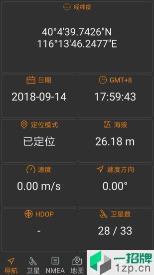北斗伴手机版app下载_北斗伴手机版手机软件app下载