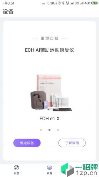 ECH健康免费版app下载_ECH健康免费版手机软件app下载