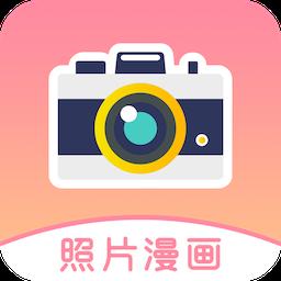 照片漫画效果处理appv1.0.4安卓版