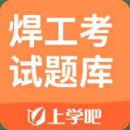 上学吧焊工考试题库v2.3.0安卓版