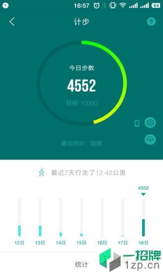 S365健步行app